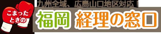 九州全域、広島山口地区対応! 博多 経理の窓口